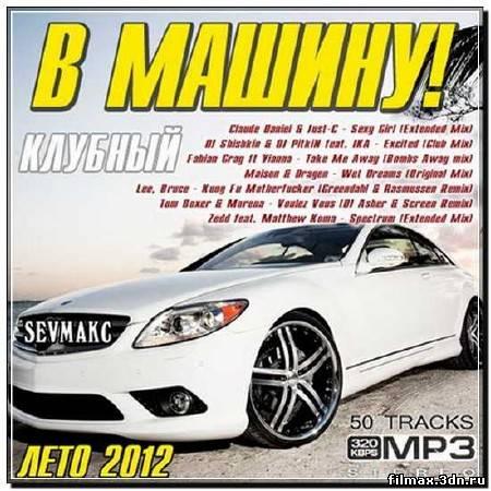 В Машину! Лето Клубный (2012)