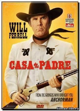 В доме отца / Casa de mi Padre (2012) DVDRip