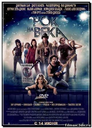 Рок на века / Rock of Ages (2012) TS