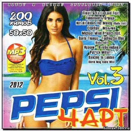 Pepsi Чарт Vol. 3 (2012)