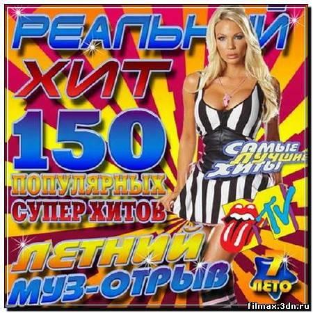 Реальный хит 7 Зарубежный (2012)