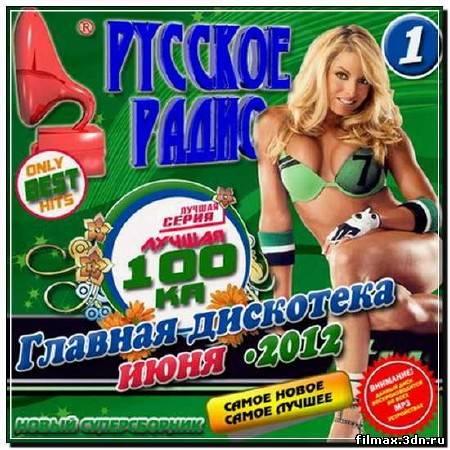 Лучшая 100ка: Главная дискотека июня 1 (2012)