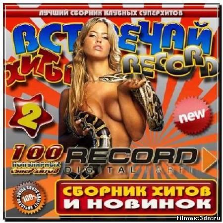Встречай хиты на Record 3 50/50 (2012)
