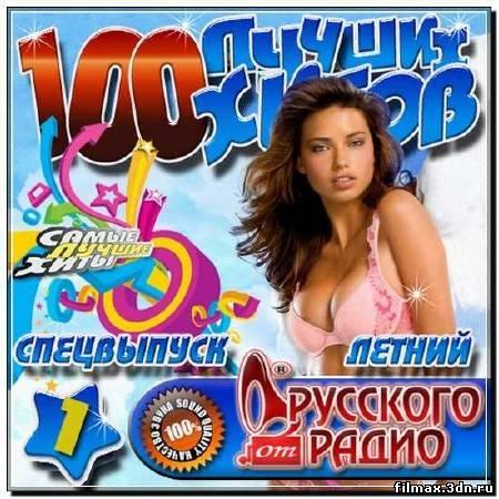 100 Лучших хитов от Русского радио Спецвыпуск летний (2012)