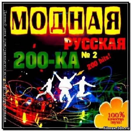 Модная Русская 200-ка № 2 (2012)