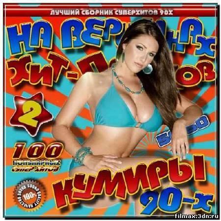 На вершинах хит-парадов кумиры 90-х 2 50/50 (2012)