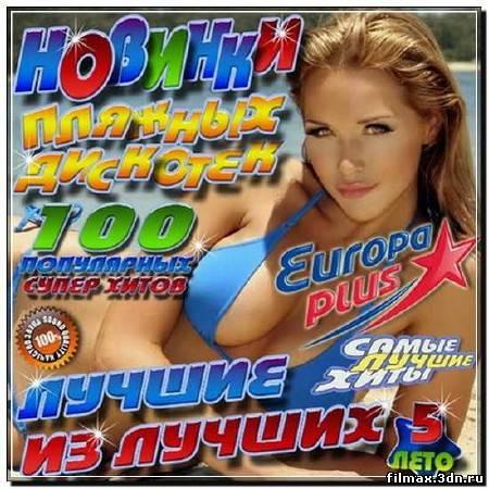 Новинки пляжных дискотек 5 (2012)