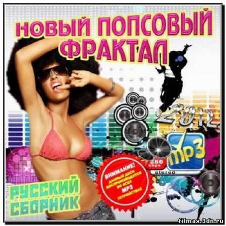 Новый Попсовый Фрактал (2012)