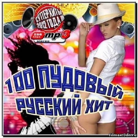 100 Пудовый Русский Хит (2012)