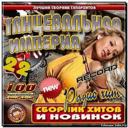 Танцевальная империя Record 22 50/50 (2012)