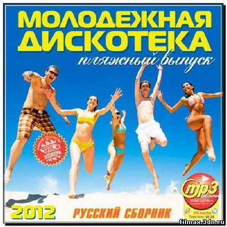 Молодежная Дискотека: Пляжный Выпуск (2012)