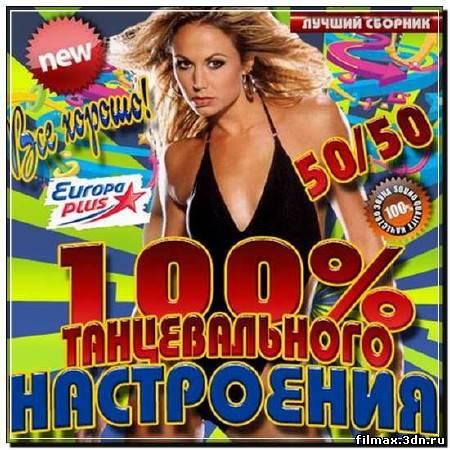 100% Танцевального настроения 50/50 (2012)