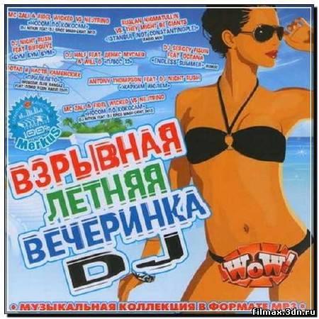 Взрывная Летняя Вечеринка DJ (2012)