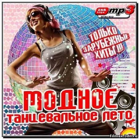 Модное Танцевальное Лето. Зарубежный (2012)