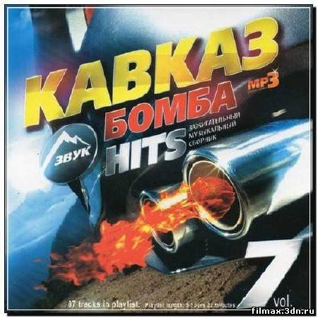 Кавказ Бомба Hits 7 (2012)