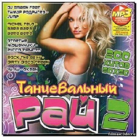 Танцевальный Рай 2 (2012)