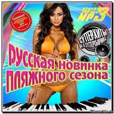 Русская Новинка Пляжного Сезона (2012)