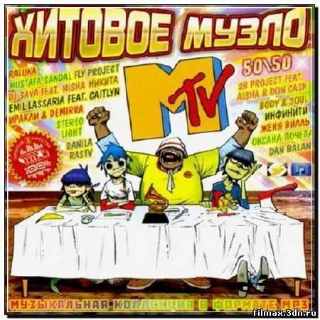 Хитовое музло MTV 50/50 (2012)