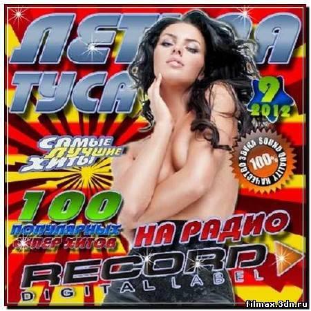 Летняя туса на радио Record 9 (2012)