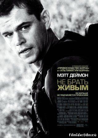Не брать живым (2010) торрент