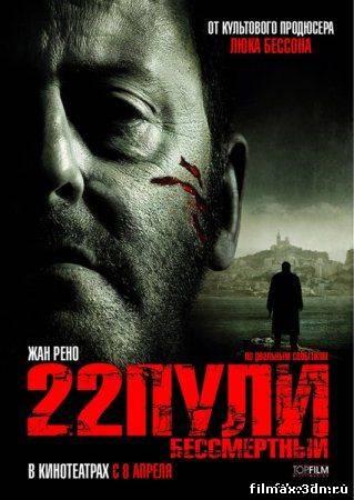 22 пули: Бессмертный (2010) торрент