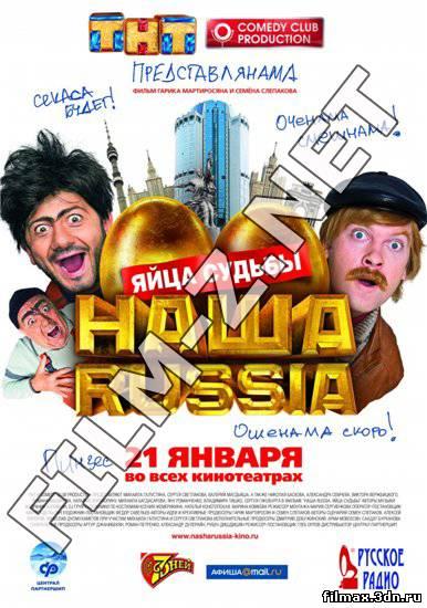 Наша Russia: Яйца судьбы торрент