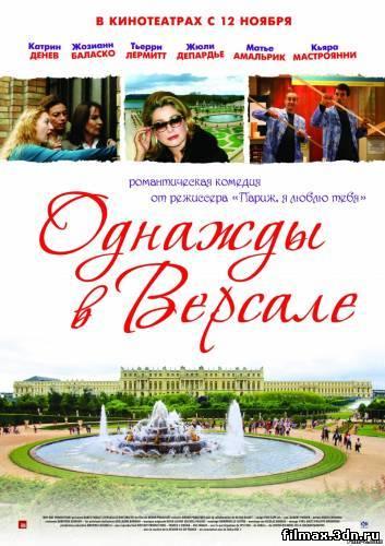 Однажды в Версале торрент