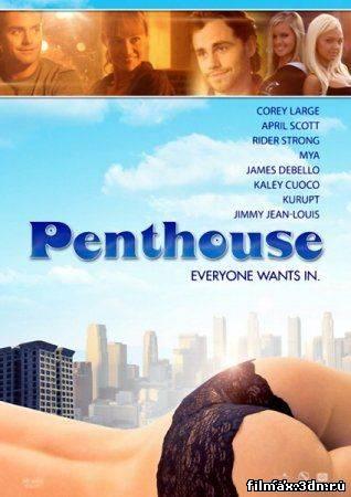 Пентхаус (2010)