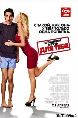 Слишком крута для тебя (2010)