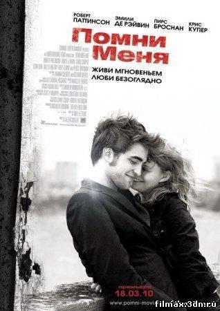 Помни меня (2010) торрент