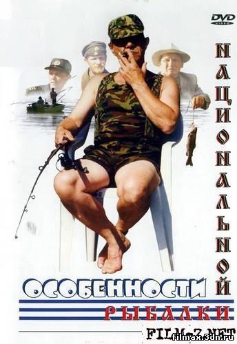 Особенности национальной рыбалки торрент