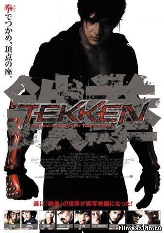 Теккен 3 (2010)