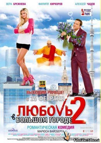 Любовь в большом городе 2 (2010) торрент