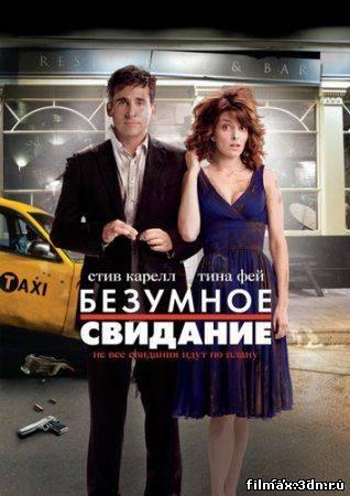 Безумное свидание (2010)