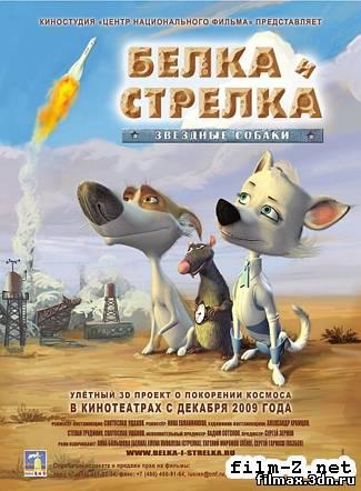 Звёздные собаки: Белка и Стрелка смотреть мультфильмы онлайн