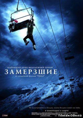 Замёрзшие (2010) торрент