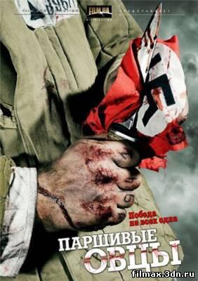 Паршивые овцы (1-4 серии) (2010) DVDRip