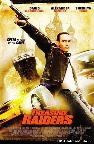 Форсаж Да Винчи (2008) (Treasure Raiders)