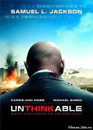 Немыслимое / Unthinkable (2010) DVDRip