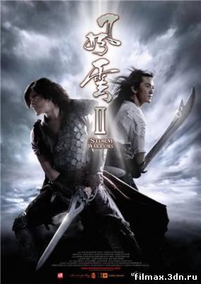Властелины стихий 2 (2009) DVDRip