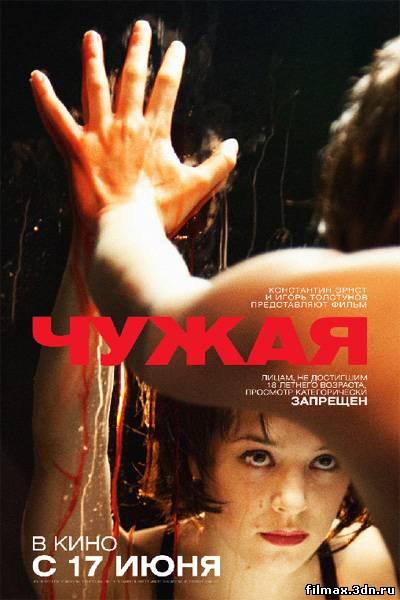 Чужая (2010) CAMRip