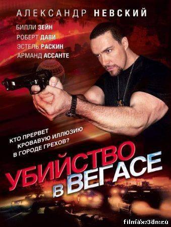 Убийство в Вегасе (2009)