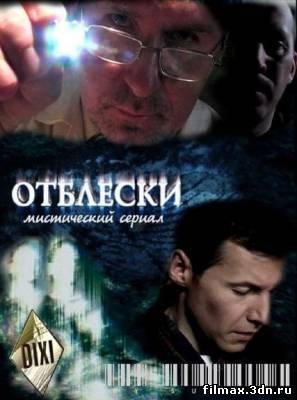 Отблески (2010)