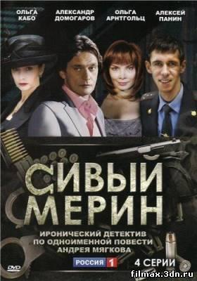 Сивый мерин (2010) DVDRip