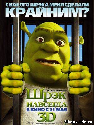 Шрэк 4: навсегда / Shrek Forever After (2010) CAMRip