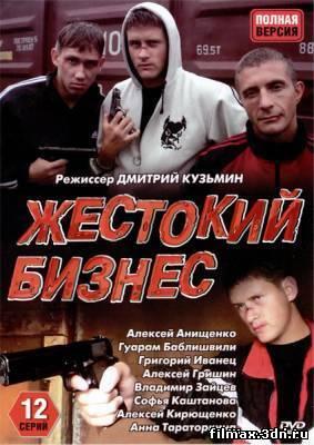 Жестокий бизнес (2010) DVDRip