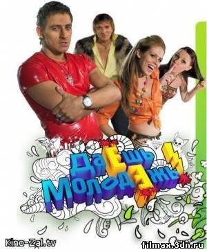 ДАЕШЬ МОЛОДЕЖЬ (2009)