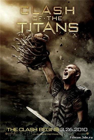 Битва Титанов / Clash of the Titans (2010) CAMRip
