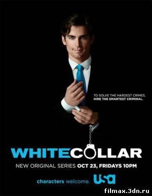 Белый воротничок / White collar (2009)