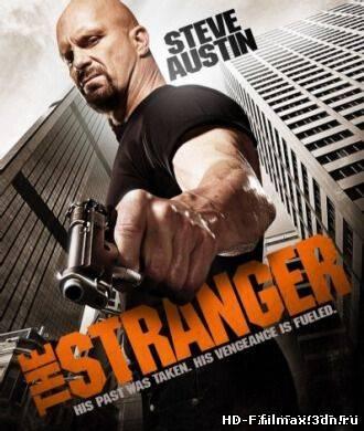 Незнакомец (2010) (The Stranger) DVD-rip 1.4 Гб